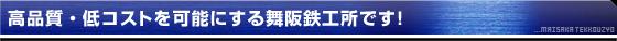 高品質・低コストを可能にする舞阪鉄工所です!
