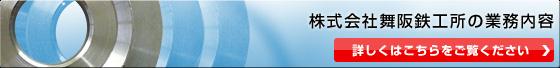 株式会社舞阪鉄工所の業務内容 詳しくはこちらをご覧ください