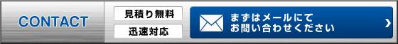 まずはメールにてお問い合わせください