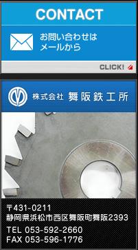 お問い合わせはメールから 株式会社舞阪鉄工所 自動車部品 製造 浜松市 部品加工